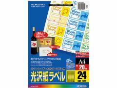 コクヨ/カラーLBP&PPC用光沢紙ラベルA4 24面 20枚/LBP-G6924