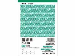 コクヨ/複写簿 請求書 B6 タテ型 50組入/ウ-22N