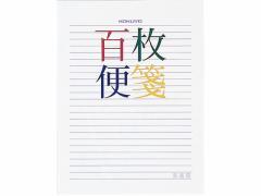 コクヨ/百枚便箋色紙判 横罫 23行 100枚/ヒ-378