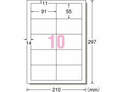 エーワン/マルチカード名刺 IJ用 A4 10面 厚口 10枚/51421