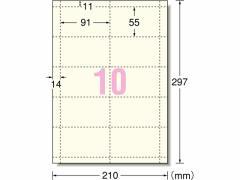 エーワン/マルチカード名刺 IJ用 アイボリー特厚口10面 10枚/51295