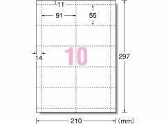 エーワン/名刺用マルチカード A4 10面 10枚/51017