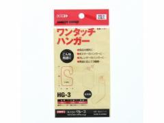 クルーズ/ワンタッチハンガー 32枚入/HG-3