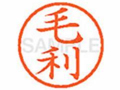 シヤチハタ/XL-6(毛利)