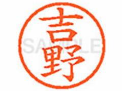シヤチハタ/XL-6(吉野)