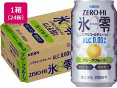キリンビール/ゼロハイ 氷零 グレープフルーツ 0.00% 350ml 24缶