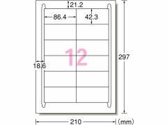 エーワン/ラベルシール[ハイグレード]A4 12面 四辺余白20枚/75212
