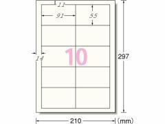 エーワン/マルチカード名刺 A4 10面ソフトアイボリー厚口10シート/51835