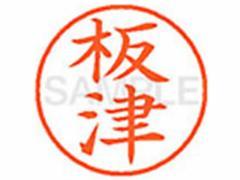 シヤチハタ/XL-9(板津)/XL900236