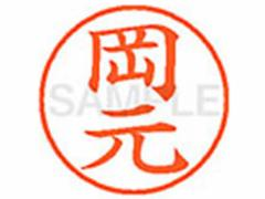 シヤチハタ/XL-9(岡元)/XL902529