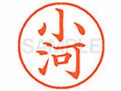シヤチハタ/XL-9(小河)/XL900568