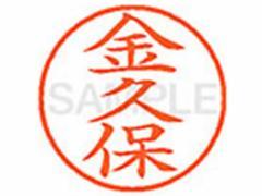 シヤチハタ/XL-9(金久保)/XL900752