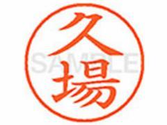 シヤチハタ/XL-9(久場)/XL902126