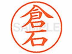 シヤチハタ/XL-9(倉石)/XL900981