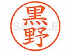 シヤチハタ/XL-9(黒野)/XL901006
