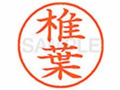 シヤチハタ/XL-9(椎葉)/XL902579