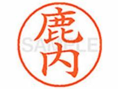 シヤチハタ/XL-9(鹿内)/XL902582