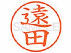 シヤチハタ/XL-9(遠田)/XL902663