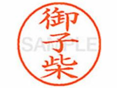シヤチハタ/XL-9(御子柴)/XL902805