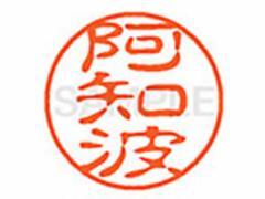 シヤチハタ/XL-11(阿知波)/XL1100041
