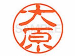 シヤチハタ/XL-11(大原)/XL1100520