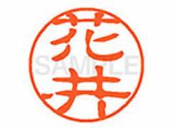 シヤチハタ/XL-11(花井)/XL1101638