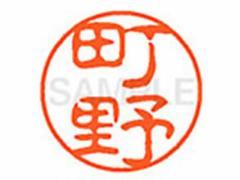 シヤチハタ/XL-11(町野)/XL1101817