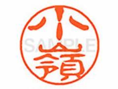 シヤチハタ/XL-11(小嶺)/XL1102138