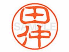 シヤチハタ/XL-11(田仲)/XL1102205