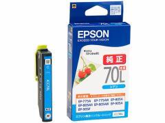 エプソン/インクカートリッジ シアン増量/ICC70L