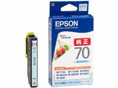 エプソン/インクカートリッジ ライトシアン/ICLC70