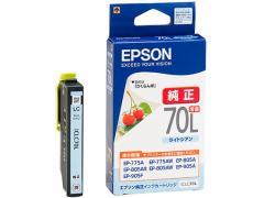 エプソン/インクカートリッジ ライトシアン増量/ICLC70L