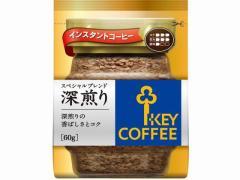 キーコーヒー/スペシャルブレンド 深煎り 詰替用 70g