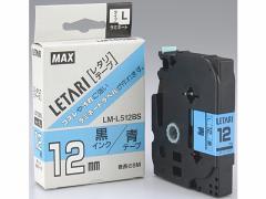 マックス/レタリテープ LM-L512BS 青 黒文字 12mm/LX90185
