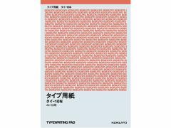 コクヨ/タイプ用紙 A4 50枚/タイ-10N