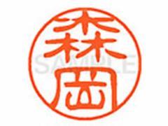 シヤチハタ/XL-11(森岡)