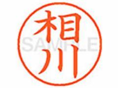 シヤチハタ/XL-9(相川)