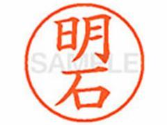 シヤチハタ/XL-9(明石)
