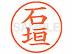 シヤチハタ/XL-9(石垣)