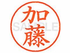 シヤチハタ/XL-9(加藤)