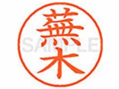 シヤチハタ/XL-9(蕪木)