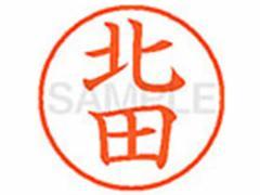 シヤチハタ/XL-9(北田)
