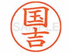 シヤチハタ/XL-9(国吉)