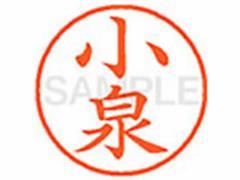 シヤチハタ/XL-9(小泉)