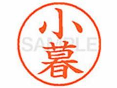 シヤチハタ/XL-9(小暮)