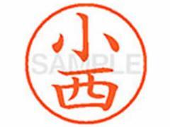 シヤチハタ/XL-9(小西)