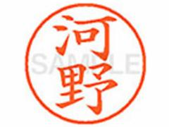 シヤチハタ/XL-9(河野)