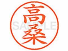 シヤチハタ/XL-9(高桑)