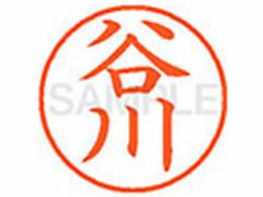 シヤチハタ/XL-9(谷川)