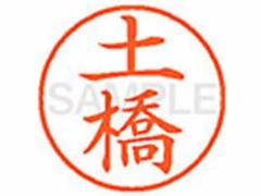 シヤチハタ/XL-9(土橋)